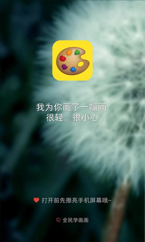 全民学画画 V4.1.0 安卓版截图4