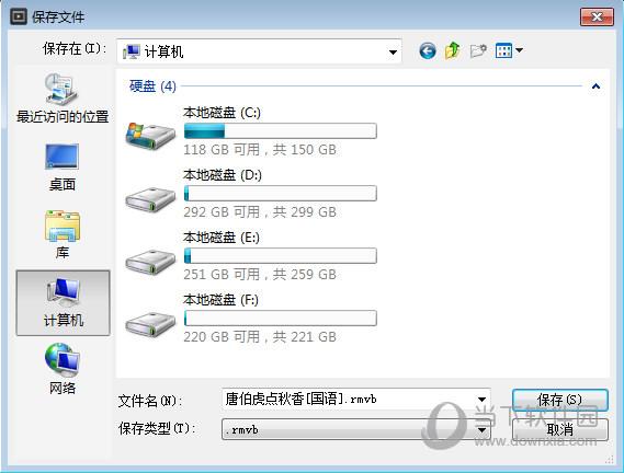 保存文件路径点击下载