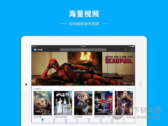 天天看iPad版下载