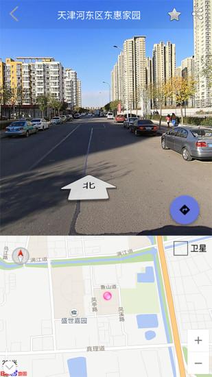 掌上街景 V8.2.1 安卓版截图1