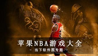 苹果NBA游戏