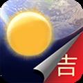 黄历天气电脑版 V3.15.2.1 免费PC版