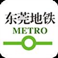 东莞地铁 V1.0 安卓版