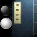 围棋宝典 V7.9.0 安卓版