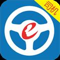 e拼车司机端 V2.0.3 安卓版