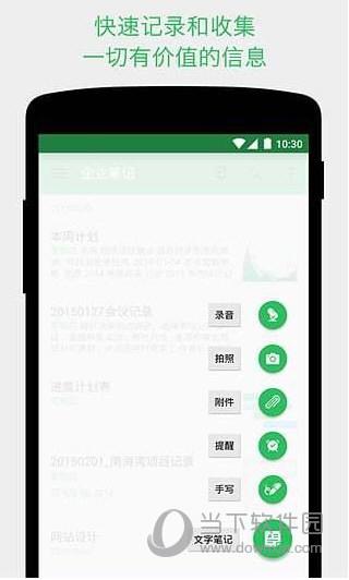 印象笔记 V9.1.1 安卓版截图1