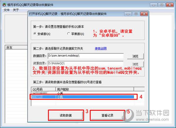打开手机QQ聊天记录文件