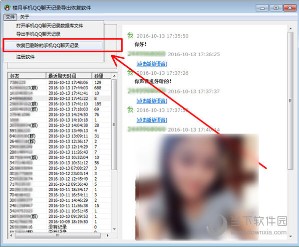 恢复QQ聊天记录