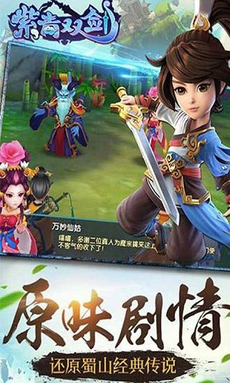 紫青双剑 V1.0.1 安卓版截图2