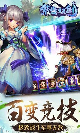 紫青双剑 V1.0.1 安卓版截图4