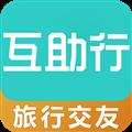 互助行 V1.1.9 安卓版