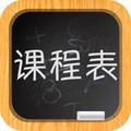 小学课程表 V1.4 iPhone版