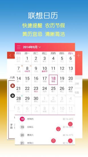 联想日历 V5.40.451 安卓版截图1