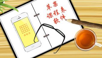 苹果手机课程表软件