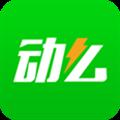 动么 V2.7.9 安卓版