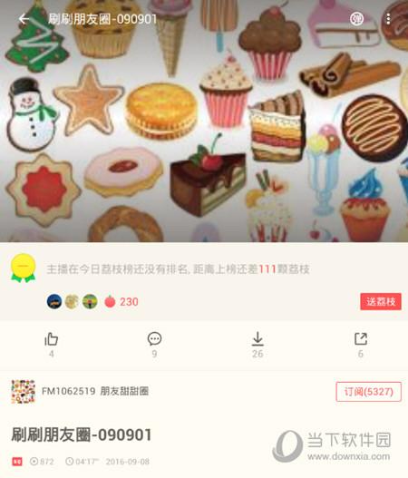 荔枝FM电台截图
