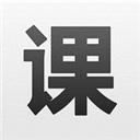 精雕细课 V1.19 苹果版