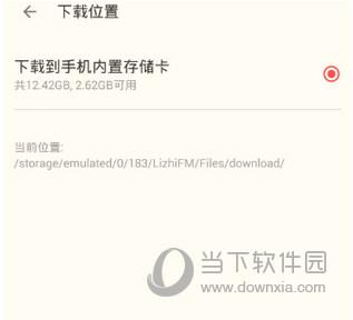 荔枝FM下载位置截图