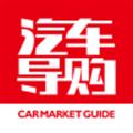 汽车导购 V3.1.1 安卓版