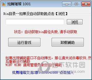 qq堂外挂最新版_QQ炫舞绿色区免费辅助 炫舞璀璨V4.1.2官方最新版下载_当下软件