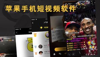 苹果手机短视频软件