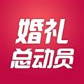 婚礼总动员 V1.9.1 iPhone版