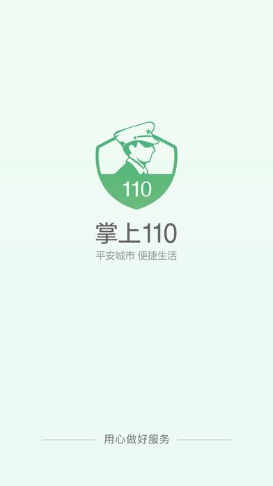 掌上110APP V2.9.12 安卓版截图5