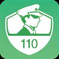 掌上110APP V3.0.0 安卓版