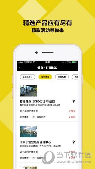 柠檬健身iOS版