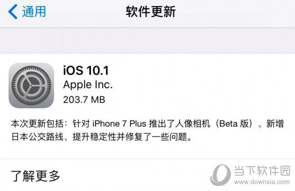 苹果正式推送iOS10.1正式版