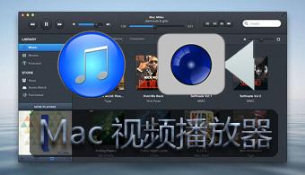 Mac视频播放器