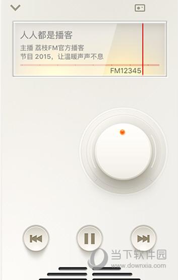 荔枝FM下载