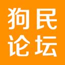 狗民论坛 V4.8 苹果版