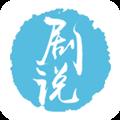 剧说 V3.1.0 安卓版