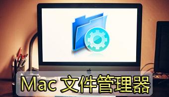 Mac文件管理器