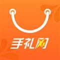 手礼网 V2.7.0 iPhone版