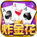 皇冠炸金花 V4.1.0 苹果版