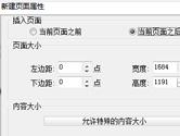 福昕PDF阅读器怎么合并PDF PDF文件合并教程