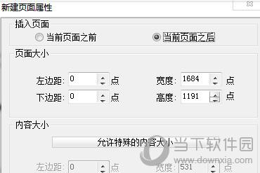 """福昕PDF阅读器""""新建页面属性""""界面"""