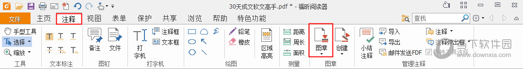 福昕PDF阅读器功能栏