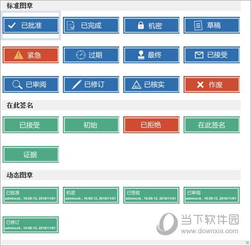 """福昕PDF阅读器""""图章""""选择界面"""