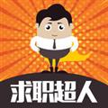 求职超人 V1.0.0 iPhone版
