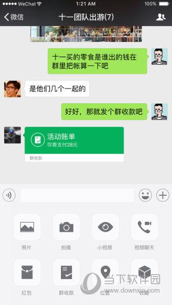 微信hd v6.5.18 ipad版