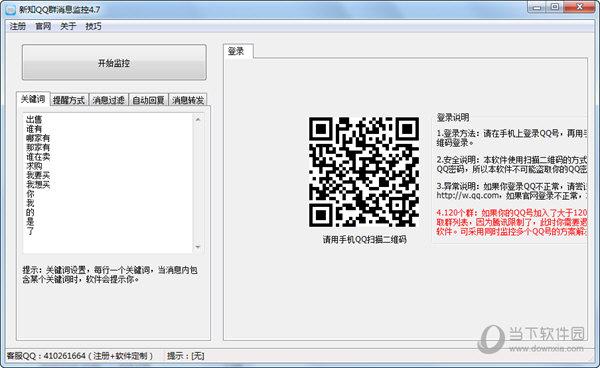 新知QQ群聊天监控
