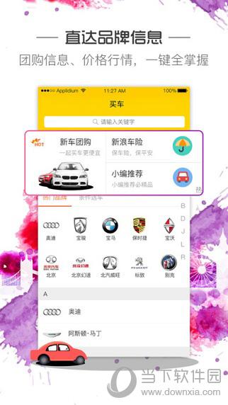 新浪买车iOS版