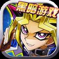 热血游戏王 V2.1.0 安卓版