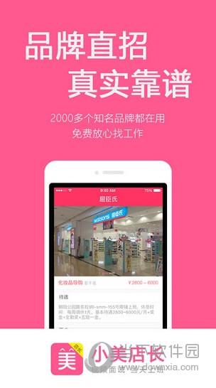 小美店长iOS版