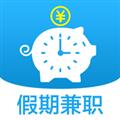 假期兼职 V1.0.0 iPhone版
