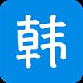韩语吧 V1.8.4 安卓版