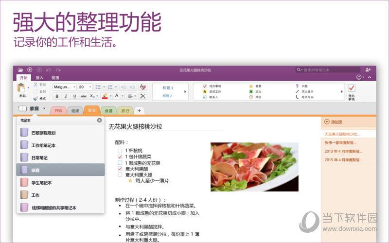 Onenote Mac版下载